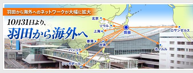 【羽田・東京発】全日空(ANA)・正規割引航空券・エコ割・ビジ割予約